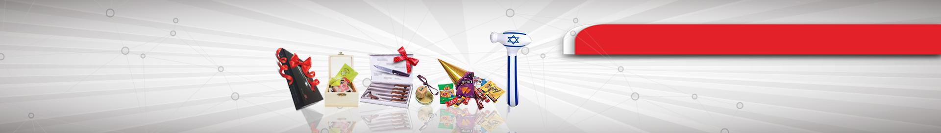 מתנות לחגים,אירועים וילדים