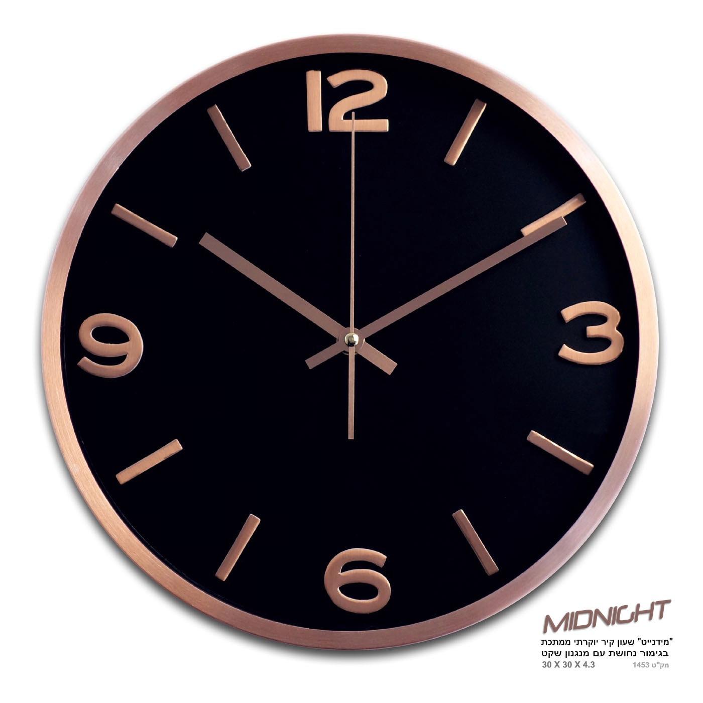 שעון קיר מתכתי נחושת עם מנגנון שקט