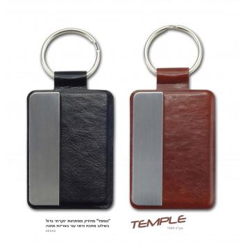 מחזיק מפתחות שילוב מתכת ודמוי עור