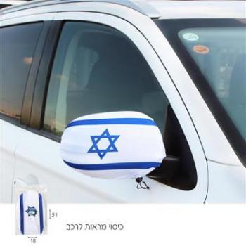 כיסוי מראות לרכב דגל ישראל,TSW-15080