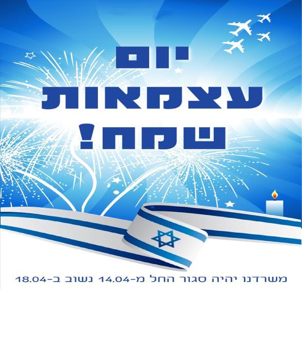 יום עצמאות שמח 73