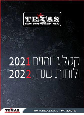 קטלוג יומנים 2022