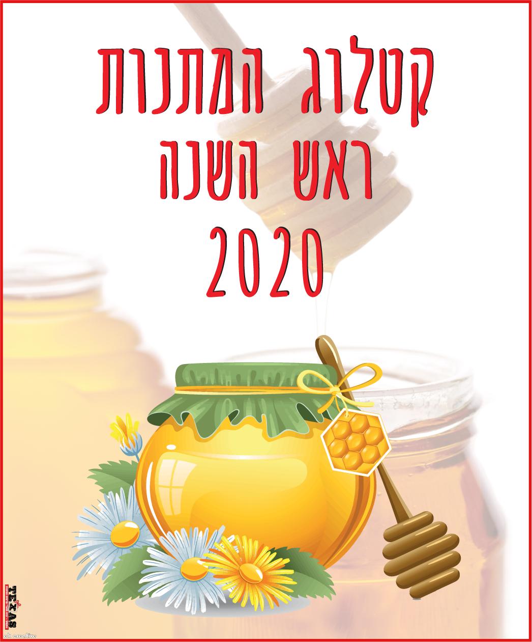 קטלוג המתנות החדש לראש השנה 2020