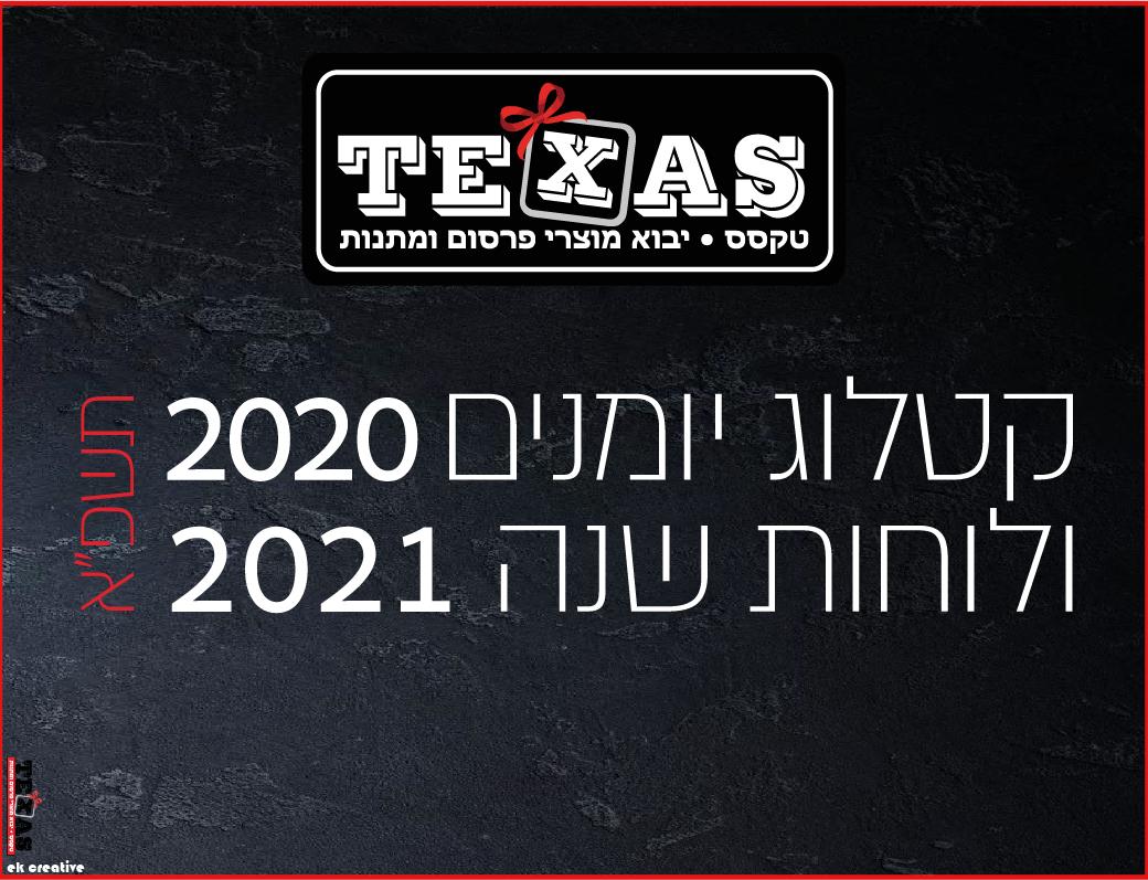 קטלוג היומנים 2021-2020